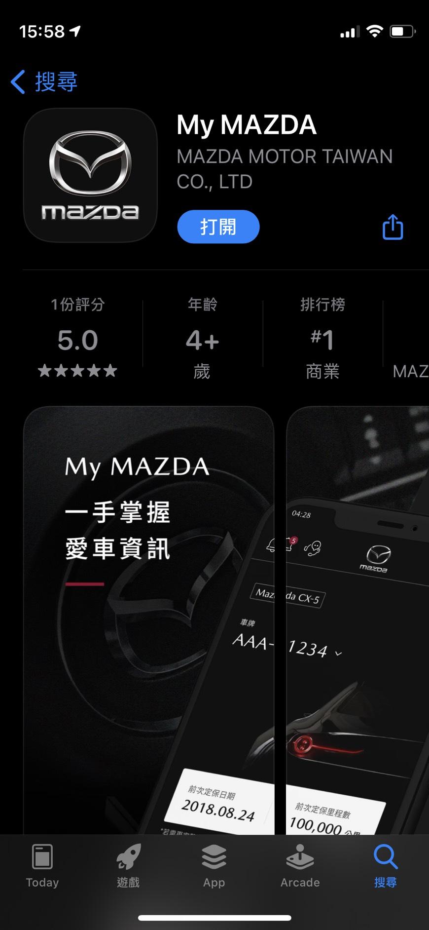 馬自達車主「My Mazda」快載起來! 預約保養享折扣、保養費預估、維修紀錄查詢,車輛資訊 一次掌握