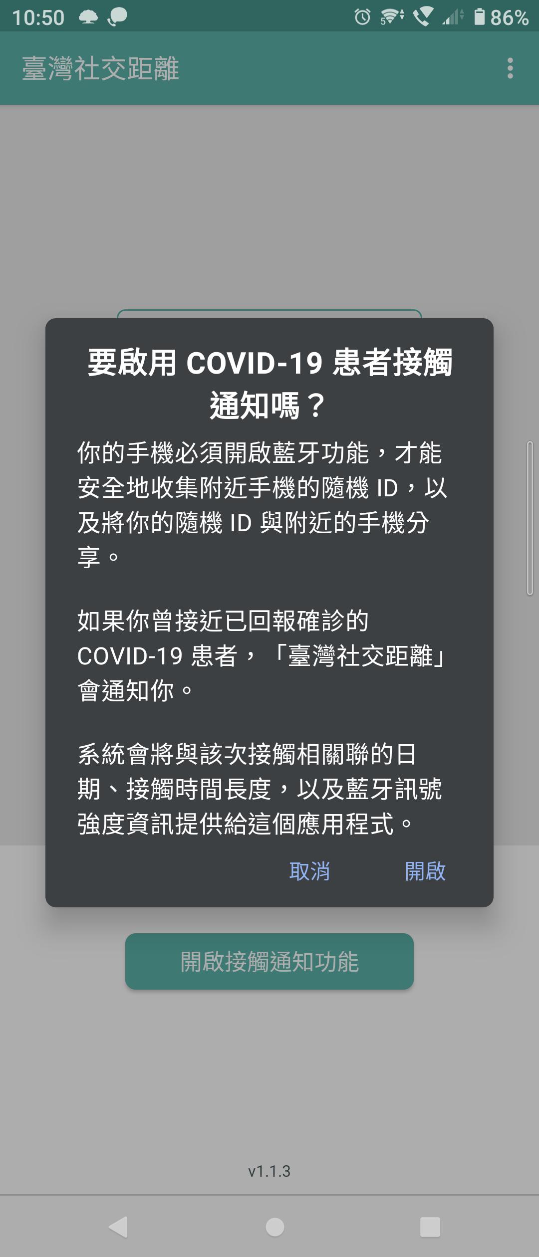 啟用科技防疫!台灣社交距離 APP 快速上手  - 5