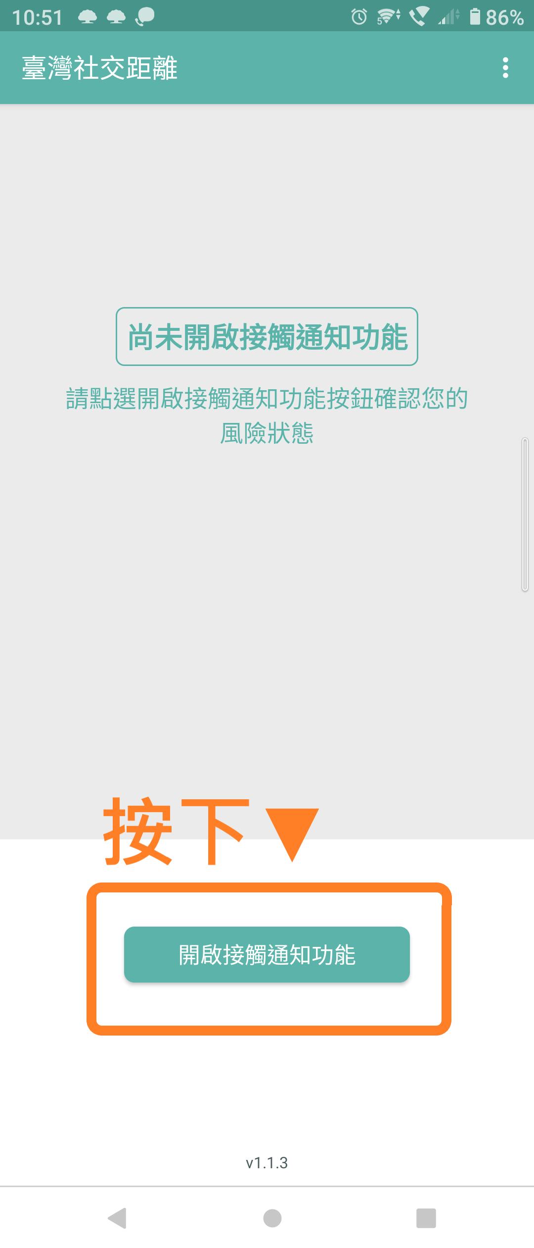 啟用科技防疫!台灣社交距離 APP 快速上手  - 7