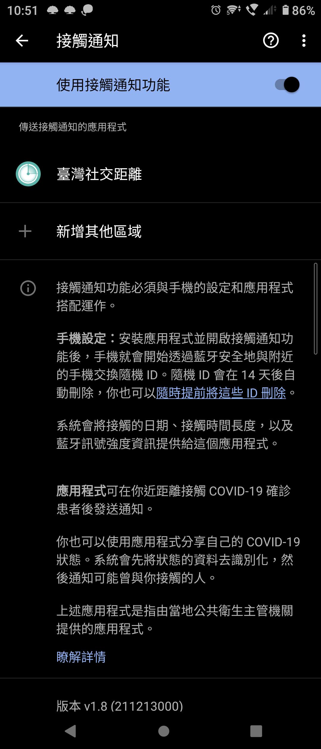 啟用科技防疫!台灣社交距離 APP 快速上手  - 8